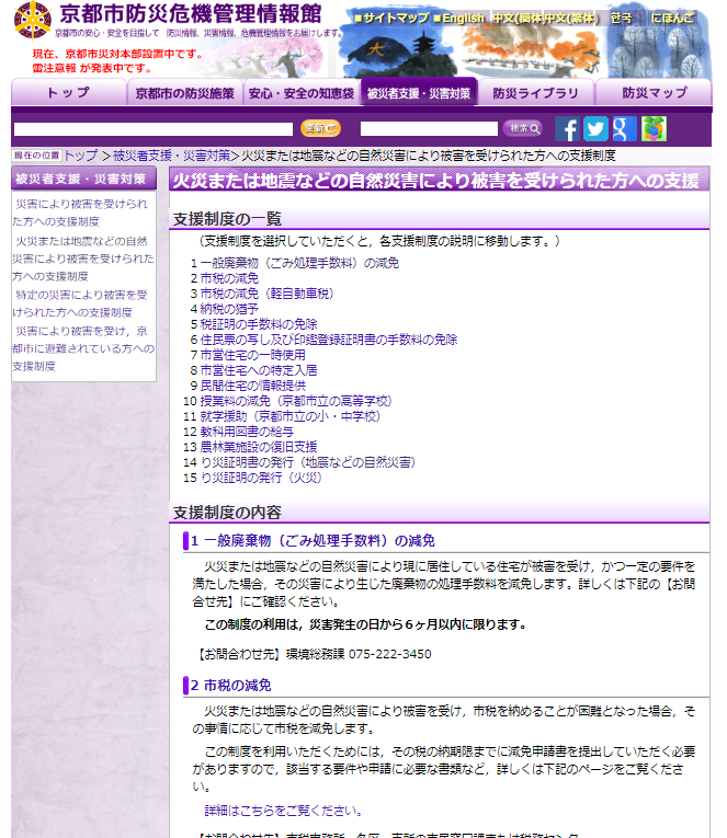 http://www.cpgkyoto.jp/topic/%E8%87%AA%E7%84%B6%E7%81%BD%E5%AE%B3%E3%81%AE%E8%A2%AB%E7%81%BD%E8%80%85%E3%81%B8%E3%81%AE%E6%94%AF%E6%8F%B4%E5%88%B6%E5%BA%A6.png