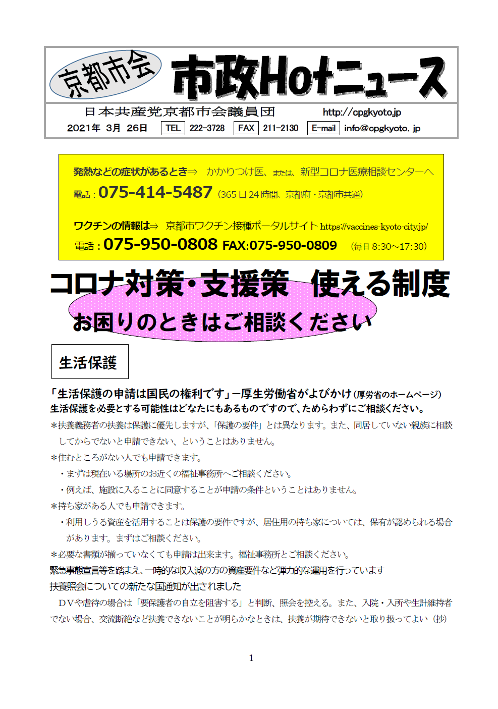 http://www.cpgkyoto.jp/topic/20210326%E4%BD%BF%E3%81%88%E3%82%8B%E5%88%B6%E5%BA%A6.png