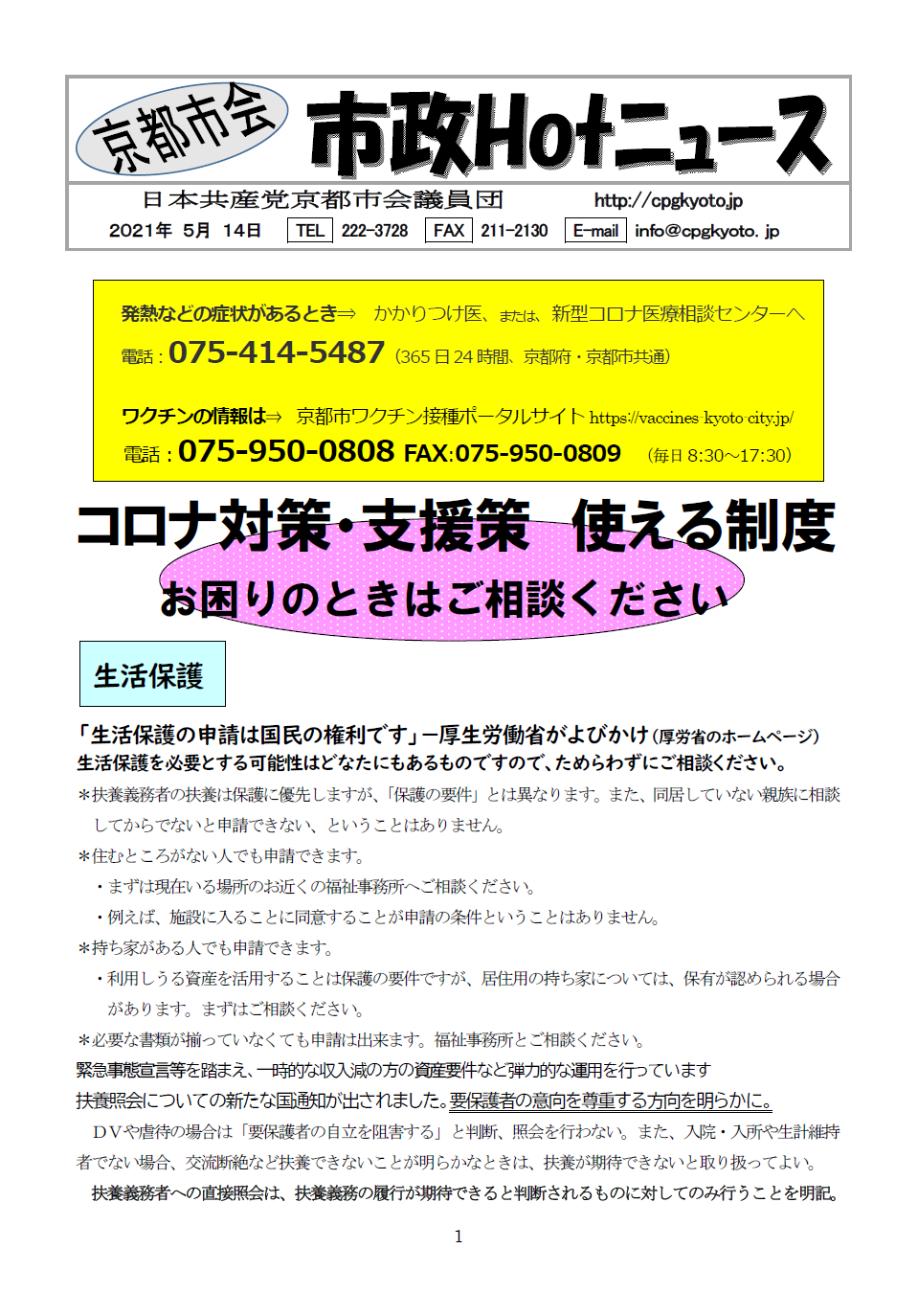 http://www.cpgkyoto.jp/topic/20210514%E4%BD%BF%E3%81%88%E3%82%8B%E5%88%B6%E5%BA%A6.png