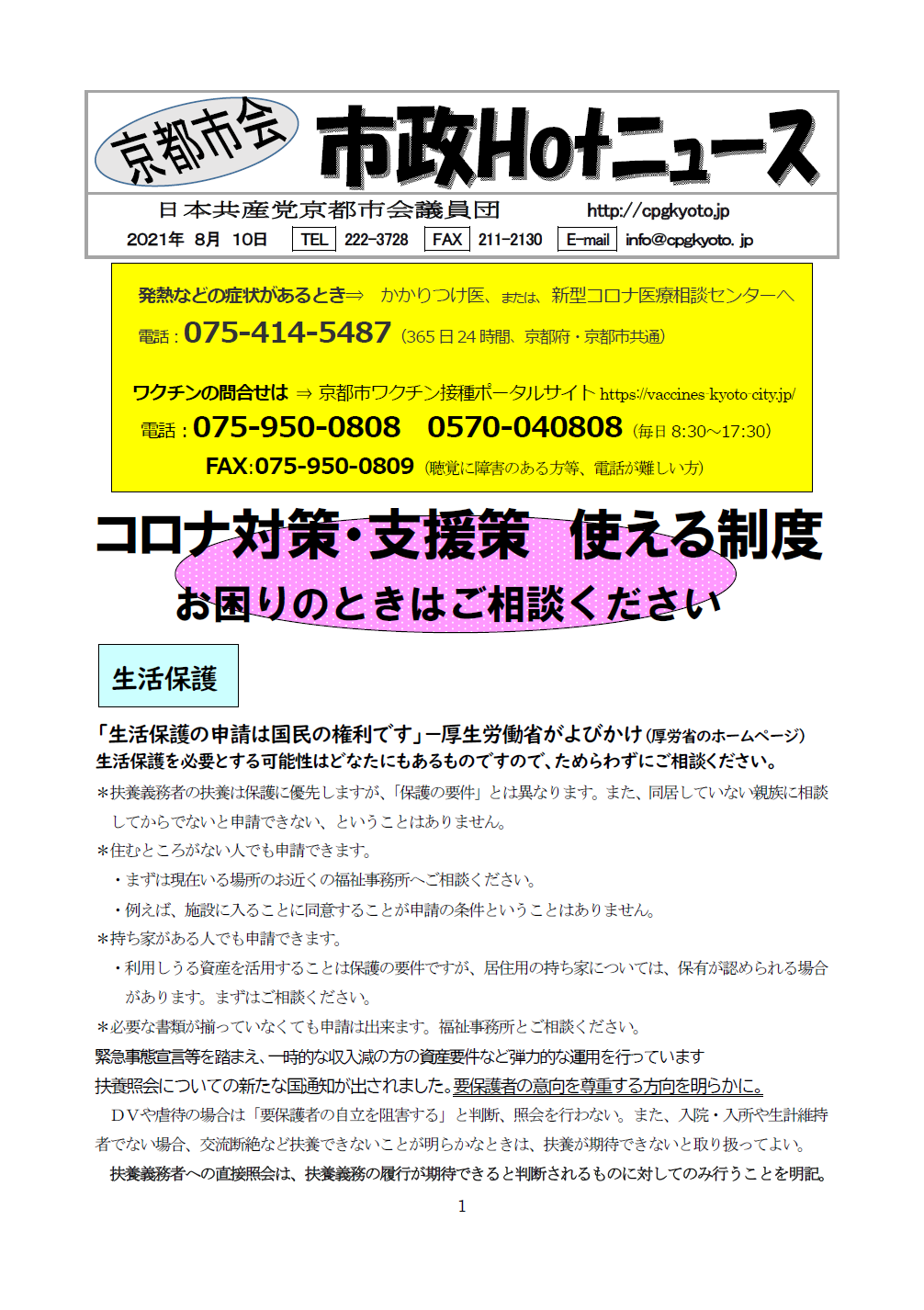 http://www.cpgkyoto.jp/topic/20210810%E4%BD%BF%E3%81%88%E3%82%8B%E5%88%B6%E5%BA%A6.png