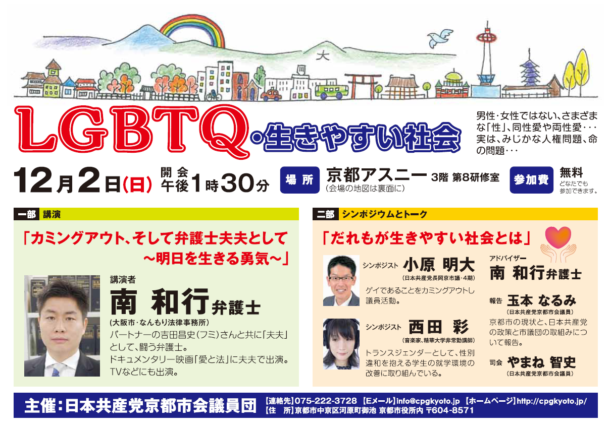 http://www.cpgkyoto.jp/topic/LGBTQbira.png